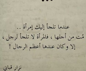 quotes and عربي image