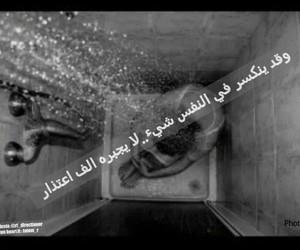 عربي, حزين, and كلام image