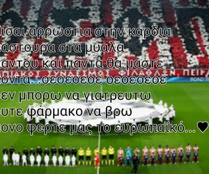 quote, osfp, and olympiakos image