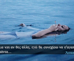 greek, greek quote, and greek quotes image