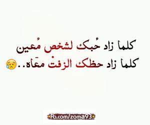 حب, عربي, and حقيقة image