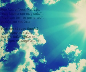 sun, greek quotes, and Κρήτη image