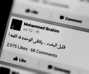 عربى and محمد ابراهيم image