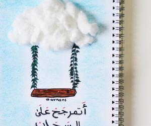 عربي, كلام, and تمبلر image