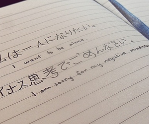 japanese, alone, and japan image