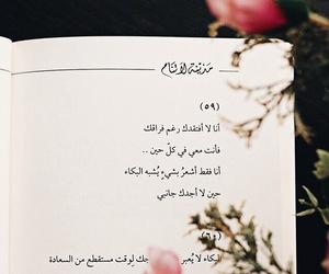 عربي, بكاء, and فقد image