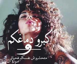 عربي, بنات, and حريه image