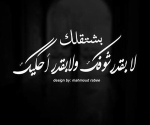 حبيبي عربي image