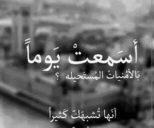 عربي, arabic, and wish image