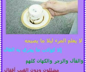 شعر, قهوة, and كذب image