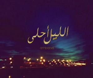 city, night, and عربي image