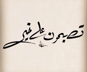 arabic, goodnight, and عربي image