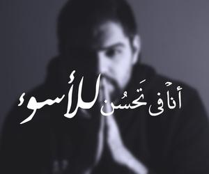 عربي, بغداد, and love image
