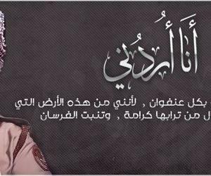 jordan, كرامة, and love image