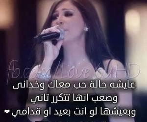 اليسا, اغاني, and اغنية image