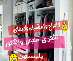 ملابس, ضحك, and عراقي image