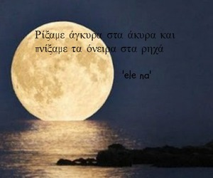 moonlight, quotes, and greek quotes image