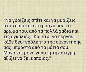 ερωτας, στιχακια, and greek image