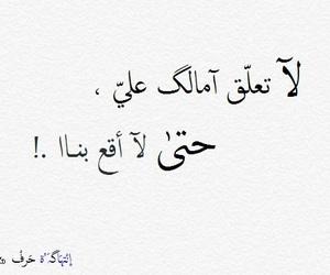 arabic, arabic words, and عربي image