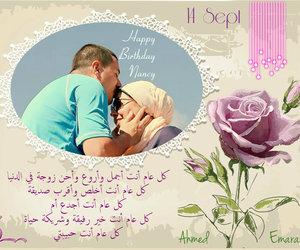حب, رحمة, and زواج image