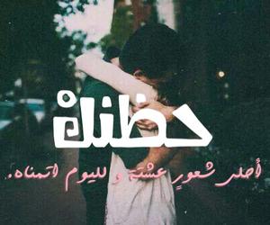 hug, عراقي, and شعور image