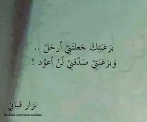 quotes, arabic, and عربي image