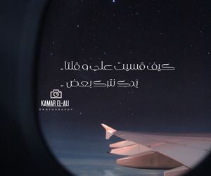 arabic, miss you, and حبيبي image