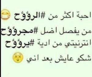 تحشيش, اغنية, and عراقيين image