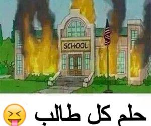 Dream, school, and طالب image