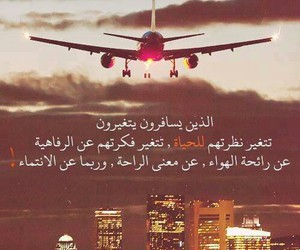 arabic, travel, and quotes image