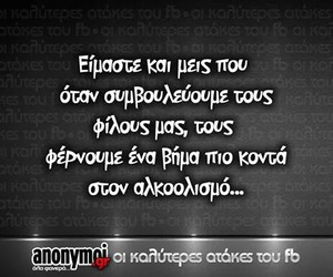 drink, problems, and greek quotes image
