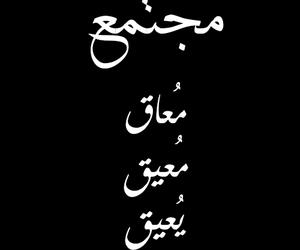 society, kurdistan, and عربي image