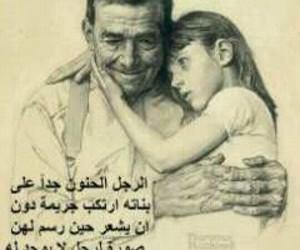 رجل, arabic, and كلمات image