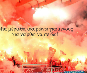 osfp, greek quotes, and gate 7 image