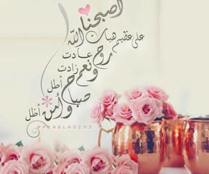 عربي, صباح, and إسلام image