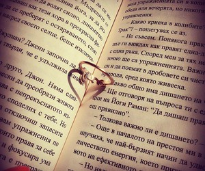autumn, book, and ring image