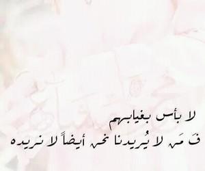 فراق, وداع, and مع السلامه image