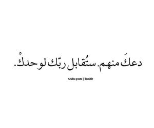 arabic, god, and عربي image