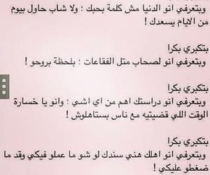 عربي, نصيحة, and اهل image
