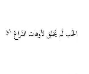 arabic, text, and رمزيات image