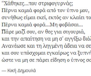 greek, poetry, and Κική Δημουλά image