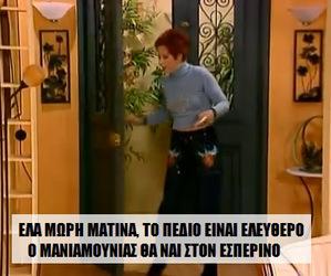 greek, Κωνσταντινου και Ελενης, and tv series image
