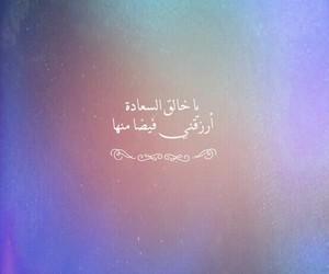 arabic, فرح, and سعادة image