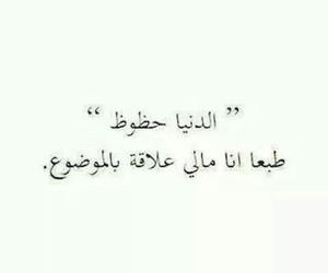 عربي, arabic, and حظ image