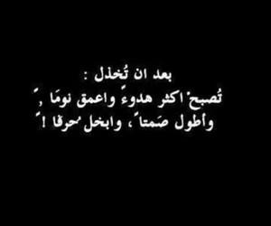 عربي and تخذل image