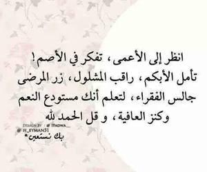 god, الله, and الحمًدلله image