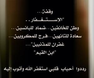 بنت, عربي, and عرب image