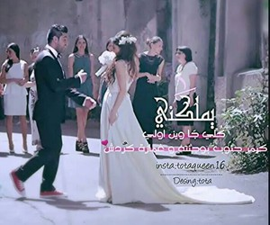 arabic, song, and احبه كلش image