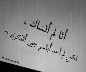 love, عربي, and arabic image