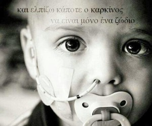 greek, cancer, and greek quotes image